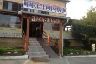 Restoran Aleksandar M 05.jpg